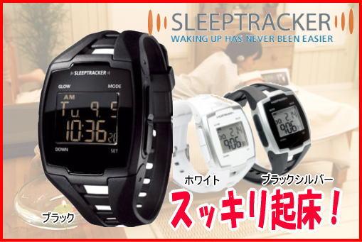 Sleeptracker Pro Elite スリープトラッカープロ elite