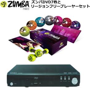ズンバDVD7枚組リージョンフリーDVDプレーヤーセット ZUMBA ラテンのリズムで楽しくエクササイズ