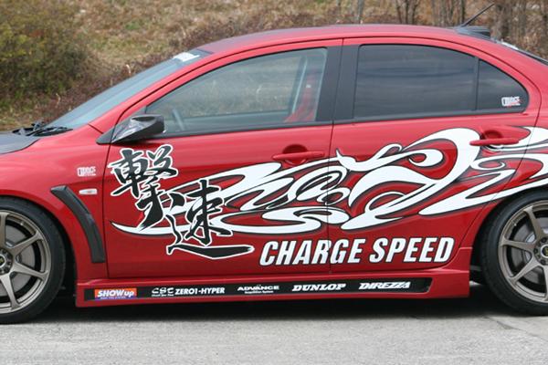 チャージスピード CHARGESPEED/撃速 CHARGESPEED/撃速 ランサー エボ10 エボ10 CZ4A CZ4A サイドステップ, ニシムラヤマグン:7c6b0be9 --- officewill.xsrv.jp
