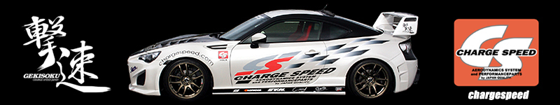 Chargespeed official store:オリジナルチューニングパーツを数多く取り揃えております。