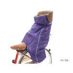 OGK技研 『BKR-001/purple』BKR-001 うしろ子供のせ用ブランケット パープル [210-01692]