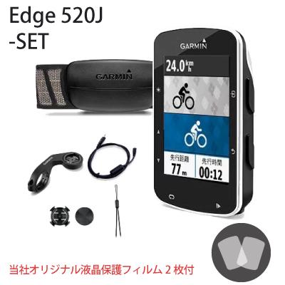 保護フィルム付 Edge エッジ 520J センサー類付 ガーミン GARMIN GPSサイクル コンピューター サイコン ロード サイクリング