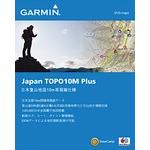 【代引・送料無料】GARMIN(ガーミン) 『TOPO10MPLUSmicro』日本登山地図 TOPO 10M PLUS MICRO [RTW-004107]