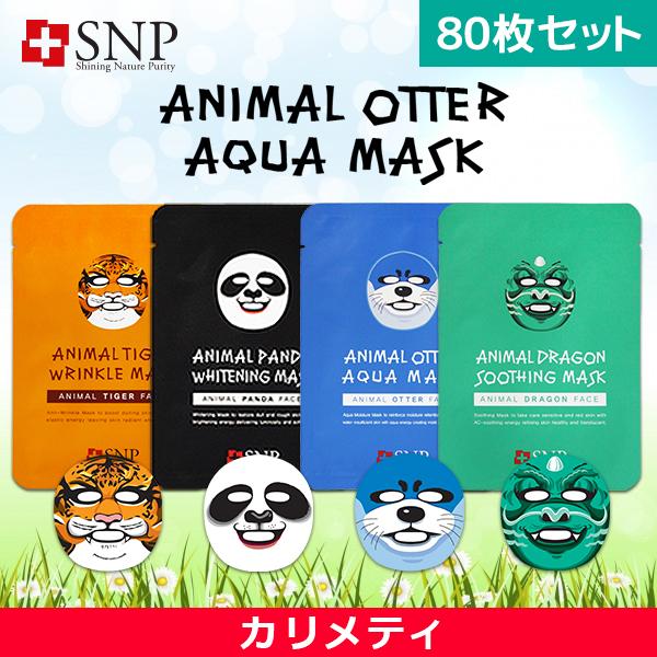 SNP アニマル シートマスク お試し4枚/全4種類/animal mask/保湿/フェイスマスク/フェイスパック/マスクパック / 韓国コスメ 送料無料 (メール便)