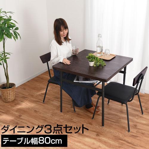 食卓テーブル チェア 2脚セット 送料無料 棚付きテーブル リビング ダイニング 3点 セット 無垢材 ダイニングテーブル 80 収納付き テーブル 棚 椅子 小さめ 食卓セット 机 カフェテーブル 二人掛け ナチュラル ウォールナット おしゃれ