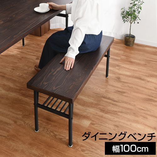 【30%OFF】 ベンチ ダイニングベンチ 送料無料 ダイニングチェア ベンチチェアー 椅子 リビング ダイニング いす おしゃれ 長椅子 チェアー 食卓椅子 スチール 棚付き 棚 木製 無垢 2人掛け 新生活 ダイニングチェアー 食卓 食堂 いす 長椅子 西海岸 おしゃれ, ふぇるじなんど:a2913d0f --- supercanaltv.zonalivresh.dominiotemporario.com