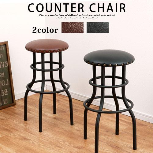 ハイチェア スツール カフェ チェア カウンターチェア バーチェア 椅子 イス 店舗用 カウンタースツール 丸椅子 チェアー 円形 スチール ダイニングチェア ハイチェアー インダストリアル 黒 ブラック ブラウン 茶色 北欧 おしゃれ