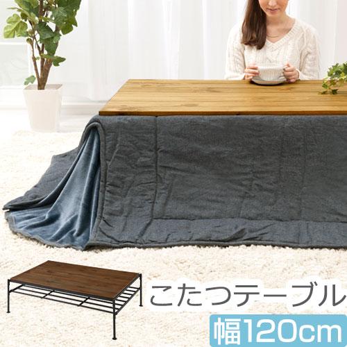 \クーポンで2,000円引き/ 長方形 こたつテーブル オイル仕上げ ナチュラル/ウォールナット TBL500374