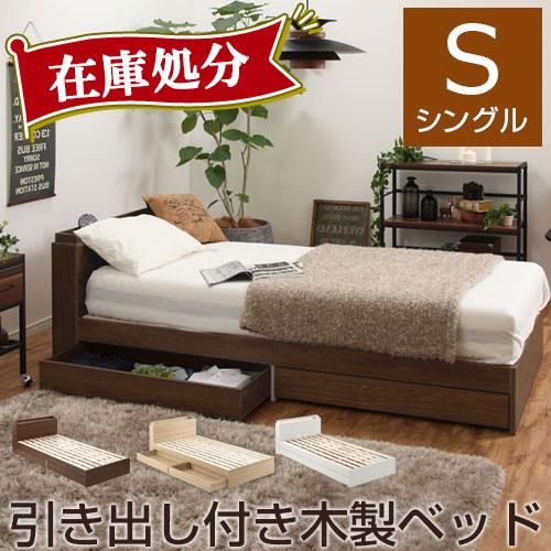 \8,300円引き/ 引き出し付き ベッド ヘッドボード付き シングルサイズ 全三色 BSN035070