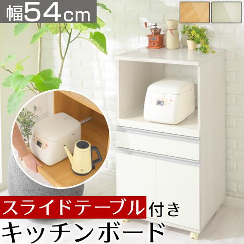 棚 キッチン レンジ台 約 幅54 ウォールナット/ナチュラル/ホワイト KCB000037
