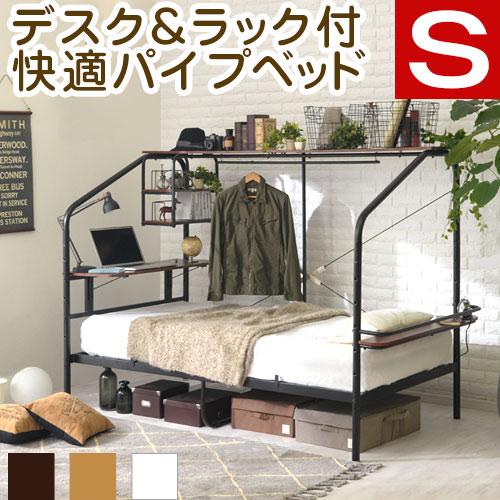 パイプベッド シングル デスク 本棚付き ブラウン/ナチュラル/ホワイト BSN035080