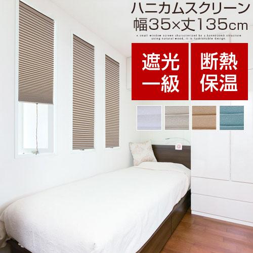 簡単設置 つっぱり 断熱スクリーン 約 幅35×丈135cm ホワイト/ベージュ/ライトブラウン/ブルー ETC001529