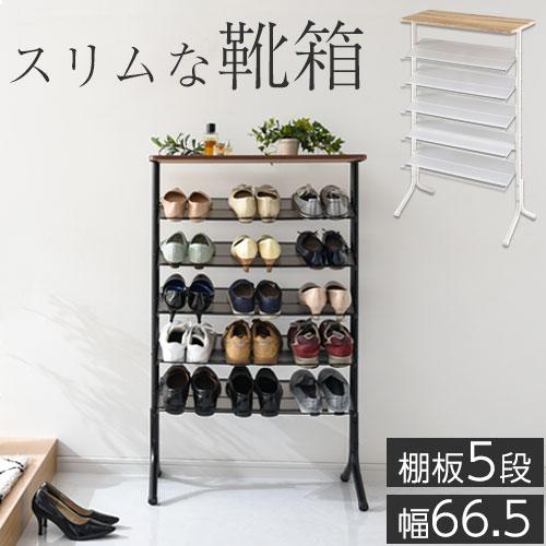 靴箱 シューズ ラック 約 幅66.5cm オーク×ホワイト/ウォールナット×ブラック SBX100779