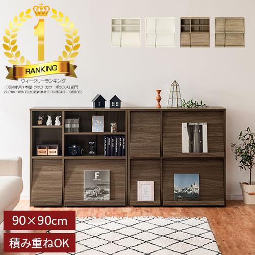 フラップ 本棚 扉付き 木製 2個セット おしゃれ ナチュラル/ウォールナット/ホワイト LKONRA001147