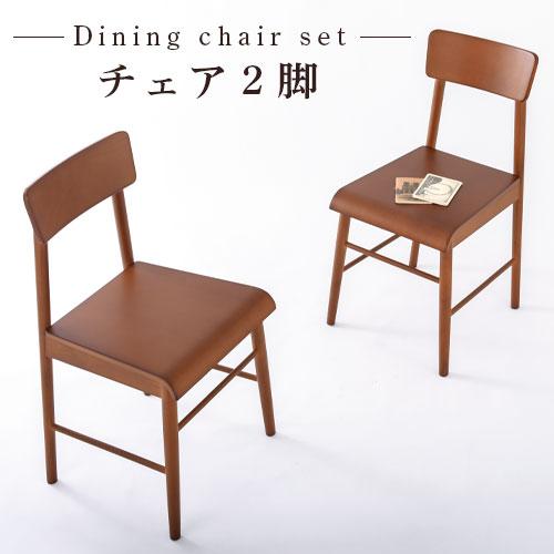 チェア インテリア モダン 家具 木製 ダイニングセット 椅子 いす イス 2脚セット 天然木 アンティーク 送料無料 おしゃれ チェアー2脚セット