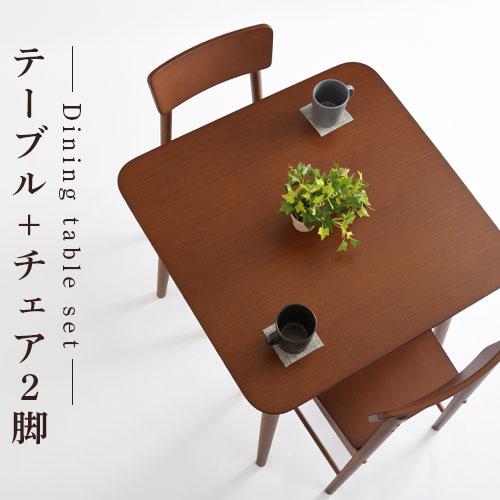 ダイニングテーブル セット 天然木製 ダイニングセット リビングテーブル レトロ ダイニングチェアー 椅子 いす イス 食事 食卓 カジュアル 机 つくえ アンティーク 送料無料 おしゃれ チェアー2脚+テーブル75×75セット