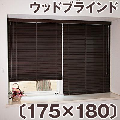 カーテン 遮光 間仕切り 無地 ロールアップ シェード 天然木 アジアン 和室 ブラウン ホワイト 白 ナチュラル素材 紫外線 木製 横型 送料無料 ブラック 黒 おしゃれ 175×180