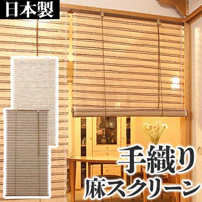 自然素材 天然素材 木製 麻 ブラインド 遮光 紫外線 カーテン 伝統工芸 目隠し 国内生産 国産 ブラウン スクリーン ロールスクリーン 高さ おしゃれ