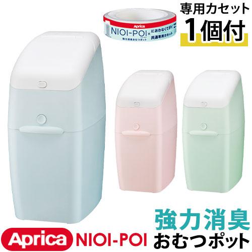 ニオイポイ カセット1個付 ニオイをシャットアウト 3層フィルムで99%防臭 抗菌99% 片手でポイ ETC001257 ペールピンク 期間限定特価品 新作アイテム毎日更新 Aprica ペールミント におわなくてポイ共通 ペールブルー