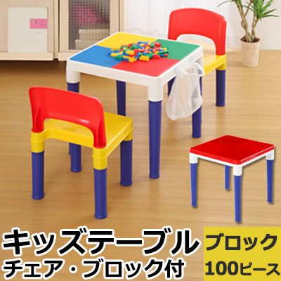 プレイテーブル ブロック チェア テーブル 子供 キッズデスクセット 机 椅子 食事 カラフルキッズデスク キッズデスク セット いす 子供用机 お得なキャンペーンを実施中 子供家具 プレゼント 緑 黄 お絵描き こども 知育 カラフル 遊べる セットアップ かわいい 青 おしゃれ お絵かき 赤 軽量