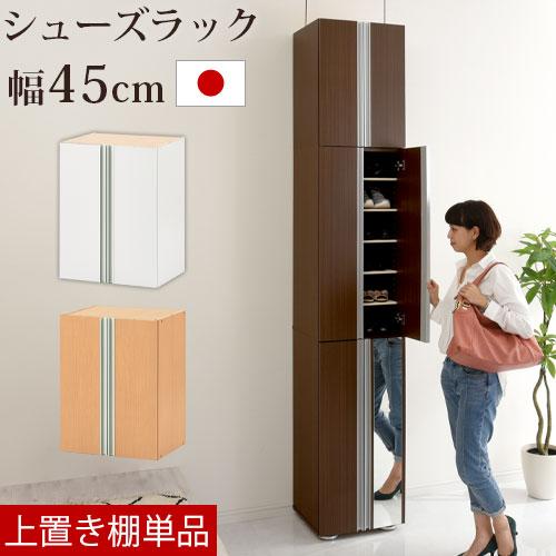 扉付き下駄箱 上置き棚 最大8足収納 木製 日本製 ホワイト/ナチュラル/ダークブラウン SBM404500