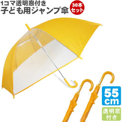 傘 子供用 ジャンプ傘 1コマ透明窓付き 小学生 中学年 高学年 子供 長傘 8本骨 黄色 55cm 30本セット