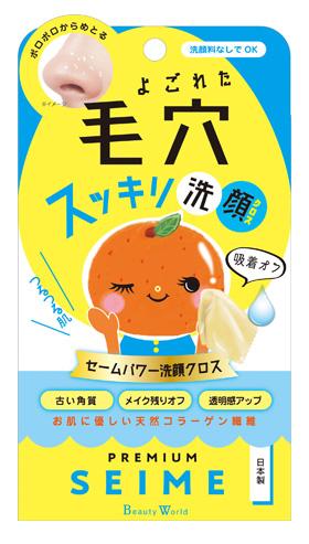 洗顔料なしでOK ポロポロからめとるメール便:配達日時指定不可 メール便可 日本メーカー新品 新作製品、世界最高品質人気! セームパワークロス洗顔クロス ビューティーワールド SMP981