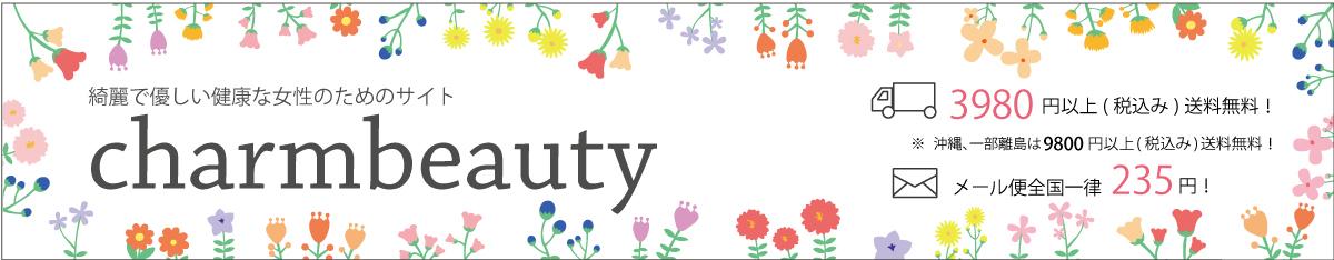 Charm beauty:珍しい、楽しい、便利な化粧小物を探しませんか?