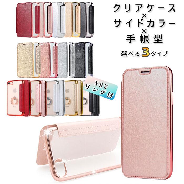 Iphone11 ケース 手帳 iphone se iphone8 pro iphoneケース xr iphone7ケース 手帳型 11 max iphonexs クリア スマホケース xs iphone11 アウトレット x ip 全機種 国内即発送 かわいい iphonexr カバー おしゃれ