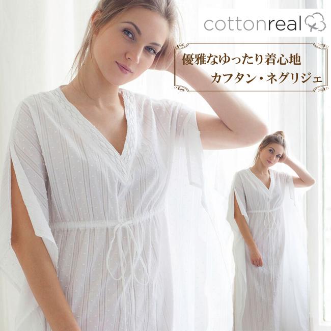 コットンローンの優雅なのカフタンスタイルのロングネグリジェ【綿100%】ナイトウェア英国ブランド【Cottonreal】