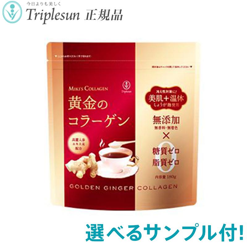 エポラーシェ 黄金のコラーゲン(ミキズコラーゲンに生姜末と高麗人参エキス末が入りました) 無添加 糖質ゼロ 脂質ゼロ ビタミンC配合 計量スプーン付 トリプルサン