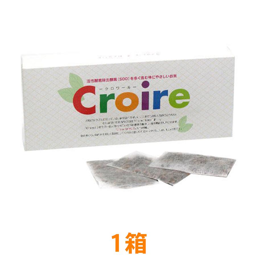 クロワール 1箱元祖!おいしいクロワール茶1箱:2gx31包入(croire)クロワール1箱クロワールプラスの先輩商品です