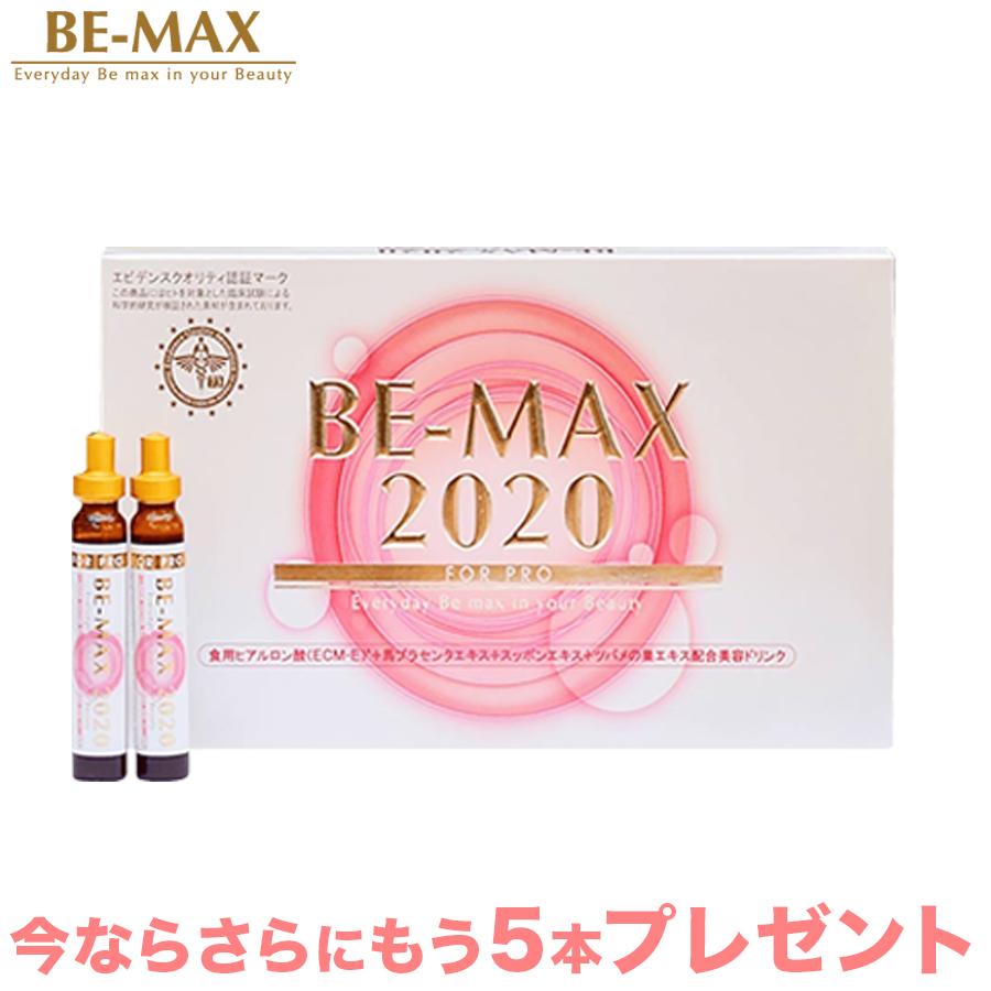 BE-MAX 2020 ビーマックス2020【1箱(10mlx10本)】【+5本プレゼント】 サプリメント 食用ヒアルロン酸 ECM-E ヒアルロン酸 コラーゲン エラスチン 美容ドリンク ボディケア 疲労回復 体内環境改善 メディキューブ
