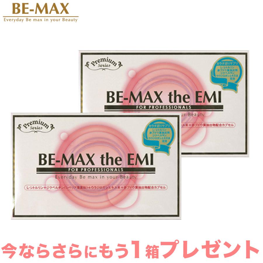 BE-MAX the EMI ビーマックス ザ エミ 【2箱セット(180カプセル)】【+1箱プレゼント】 L-シトルリン 血流改善 水分代謝 むくみ 冷え性 メディキューブ