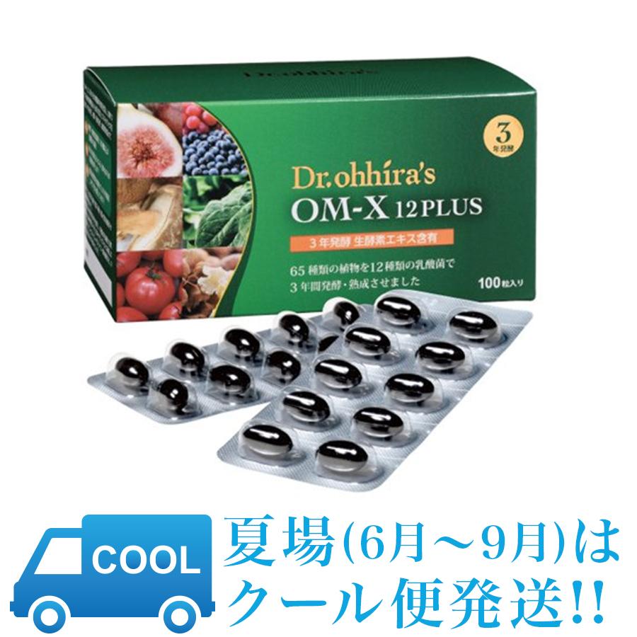 夏場(6月~9月)はクール便でお届け!OM-X12PLUS【100粒】x3箱【約3ヶ月分】バイオバンク生酵素サプリOM-X12プラス3箱セットオーエム・エックスオーエムエックス12プラス
