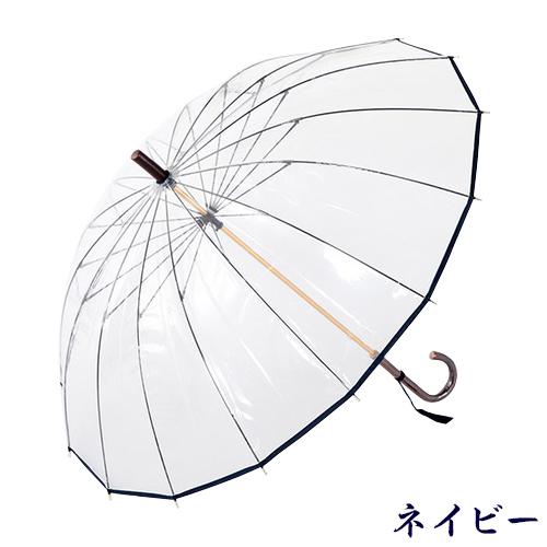 十六夜桜 いざよいさくら (ネイビー・ワイン・ベージュ) 傘袋付 高級ビニール傘 雨具 16本骨傘 女性用 逆支弁 大きな和モダン 日本製 ホワイトローズ社