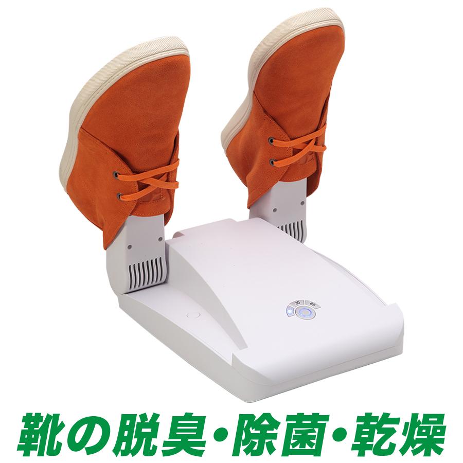 最新型 リフレッシューズ SS-350 1年間メーカー保証 靴 シューズ スニーカー 革靴 パンプス ヒール 脱臭 除菌 乾燥器 靴消臭器 靴除菌脱臭器 ブランディングジャパン