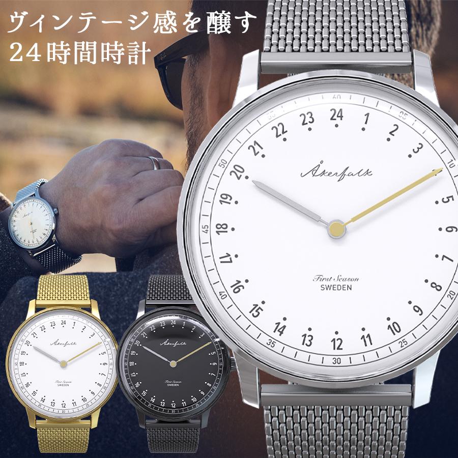オーカーフォーク 24時間表示腕時計 NATOナイロンストラップ1本プレゼント 正規販売代理店 承認No.STM12 Akerfalk 1960年代ヴィンテージ クラシックデザイン スウェーデンブランド ジェンダーレスデザイン クラウドファンディング