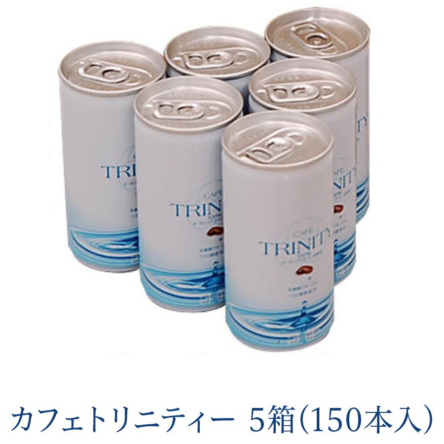 【まとめ買いがお得!】カフェトリニティー190gx150本入(5ケース)(CAFE TRINITY)※中身が判らないように発送いたします
