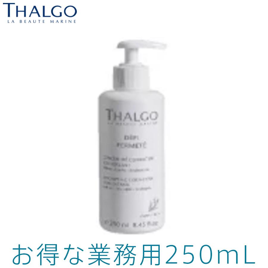 THALGO タルゴ デフィフェルム コンサントレリモデラン【250ml】【業務用】タルゴジャポン