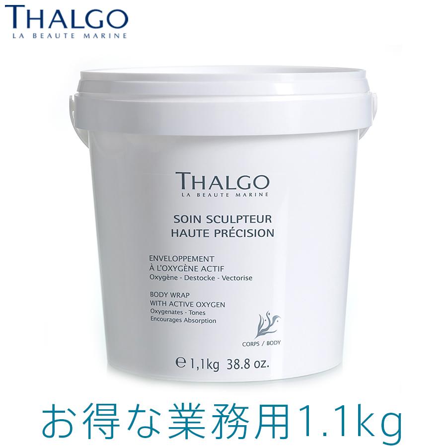 THALGO タルゴ ソワンスカルプテ ボディラップ【1.1kg】【業務用】タルゴジャポン