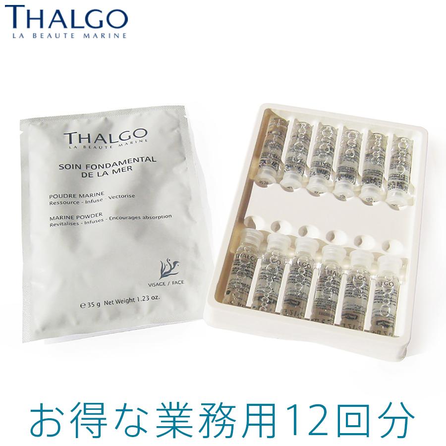 THALGO タルゴ マリンインフュージョン マスクキット【12回分】【業務用】タルゴジャポン