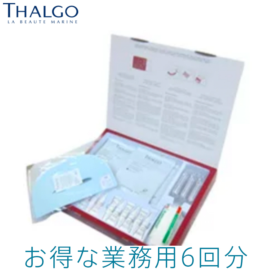 THALGO タルゴ スーパーリフトキット【6回分】【業務用】タルゴジャポン