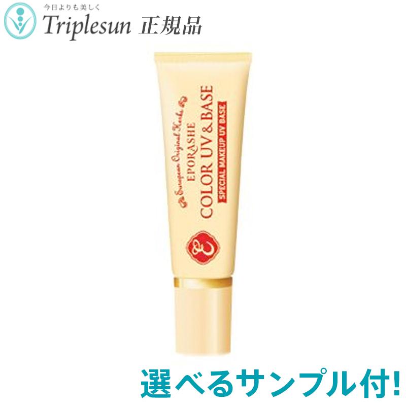 エポラーシェ カラーUV&ベース SPF50+PA+++ 30g (UV化粧下地) 10種類から選べるサンプル付 トリプルサン