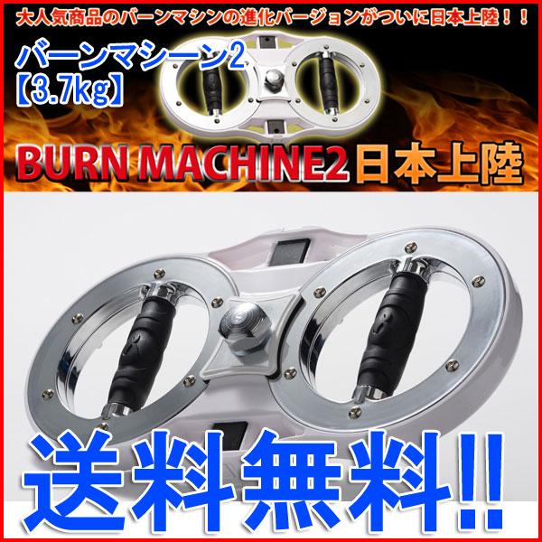 【在庫アリ!すぐ使えます!】バーンマシーン2【3.7Kg】バーンマシンの進化バージョンがついに日本上陸!