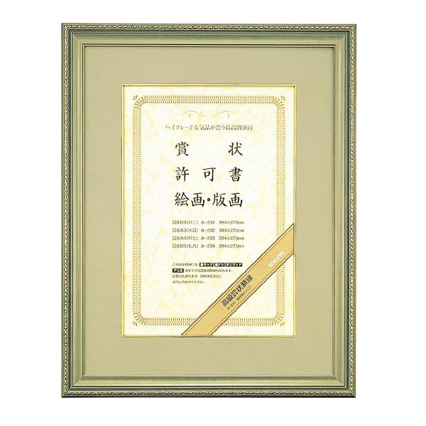 【コクヨ】高級賞状額縁B4(八二) カ-231【送料無料】【配送方法は選べません】
