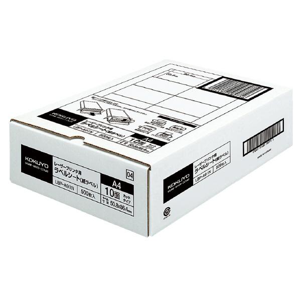 【コクヨ】LBP用ラベルA410面500枚 LBP-A91【送料無料】【配送方法は選べません】