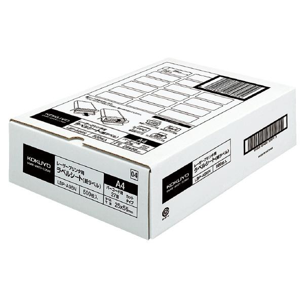 【コクヨ】LBP用ラベルA427面500枚 LBP-A96【送料無料】【配送方法は選べません】