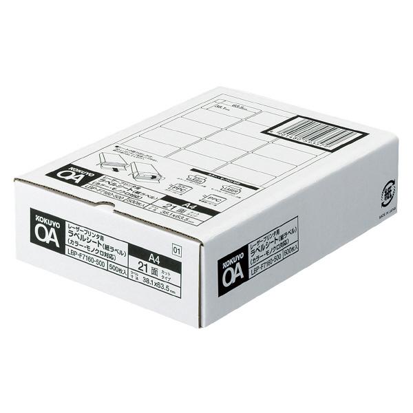 【コクヨ】レーザープリンタ用ラベルシート紙ラベル LBP-F7160-500N【送料無料】【配送方法は選べません】