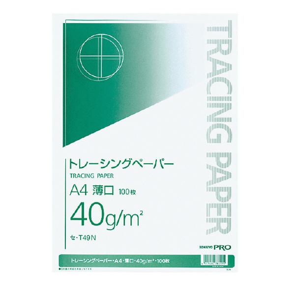 コクヨ 送料0円 トレ-シングペ-パ-40gA4 大人気 セ-T49N 送料無料 配送方法は選べません